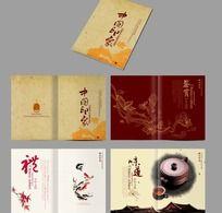 中国印象画册设计