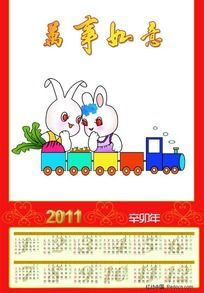 兔年卡通挂历
