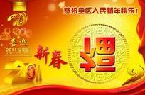 2011新年快乐喜庆展板PSD设计