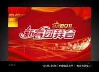 14款 春节团拜会舞台背景设计素材PSD下载