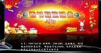 2011新春文艺晚会舞台背景图