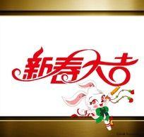 新春大吉艺术字体设计