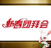 新年团拜会字体设计 CDR