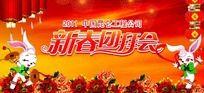 2011兔年春节联欢晚会舞台背景图源文件