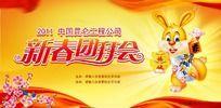 2011新春团拜会背景图源文件