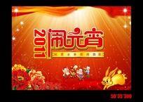 2011元宵节闹元宵海报