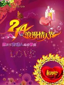 紫色2.14浪漫情人节展板PSD设计