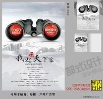 中国网创意海报单页