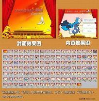 12款 党政机关工作报告PPT下载