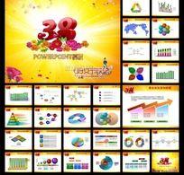 38 三八国际劳动妇女节PPT模板下载