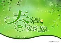春天 春季 吊旗