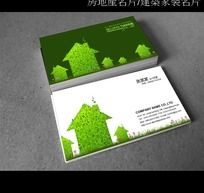 房产名片PSD模板下载 绿色名片