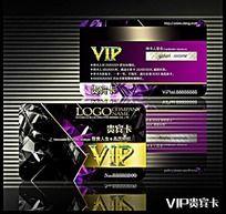 时尚紫色VIP贵宾卡