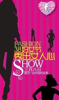 38妇女节商场服装海报