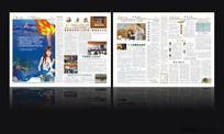 酒店企业文化报纸报刊第七期