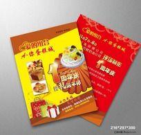 蛋糕坊店庆一周年促销活动宣传单设计