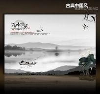 水墨 中国风 企业文化展板