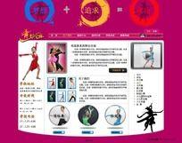 舞蹈培训网页 PSD
