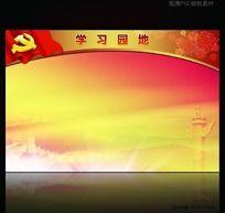 学习园地 党建展板背景PSD