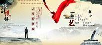 中国风画册内页