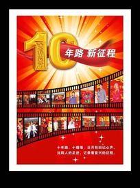 公司10周年庆海报