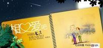 七夕节情人漫画风格海报PSD分层图