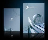 商务贸易画册封面设计