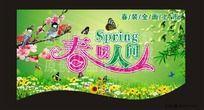 春暖人间(春季海报)设计