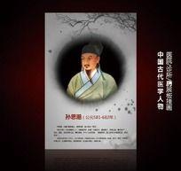 古代中医人物介绍PSD展板-孙思邈