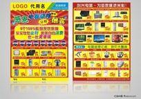 家电卖场电器宣传单