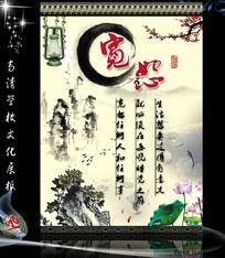 ps中国风文化宣传展板-宽恕