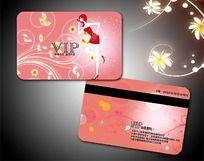 VIP购物卡