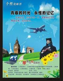 毕业纪念册宣传单页