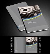 机械画册封面设计