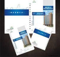 住宅小区类投标书封面设计