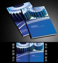 简洁机械画册封面设计