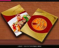 中国风美食菜谱psd