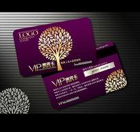 紫色美容护理VIP贵宾卡