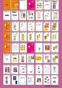购物广场VI形象手册设计