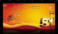 51劳动节海报背景设计