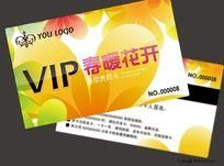 春季VIP购物卡