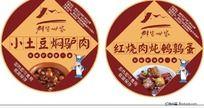 小土豆焖驴肉标签