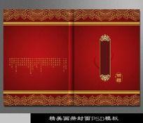 中国风菜谱封面模板PSD分层素材