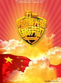大气五一国际劳动节立体字海报CDR矢量