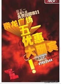 立体字红色五一促销海报CDR矢量