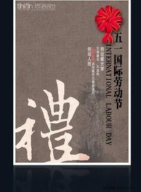 中国风五一国际劳动节PSD分层图