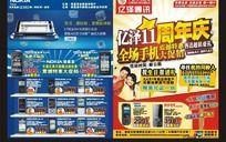 手机店周年庆宣传单