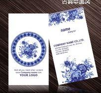 古典青花瓷器名片PSD