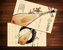 中国风琵琶名片