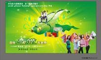 51劳动节购物海报